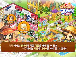 Screenshot 2: 해피치킨타운 (Happy Chicken Town)