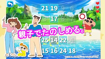 Screenshot 3: クレヨンしんちゃん オラと一緒に頭の体操するゾ! in ドーパミン島1