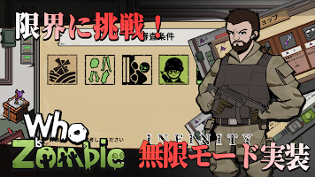 Screenshot 4: 誰是殭屍【Who Is Zombie】