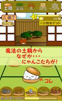 Screenshot 1: ネコなべのレシピ~ねこ鍋~