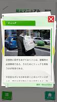 Screenshot 4: 絶体絶命都市防災マニュアル