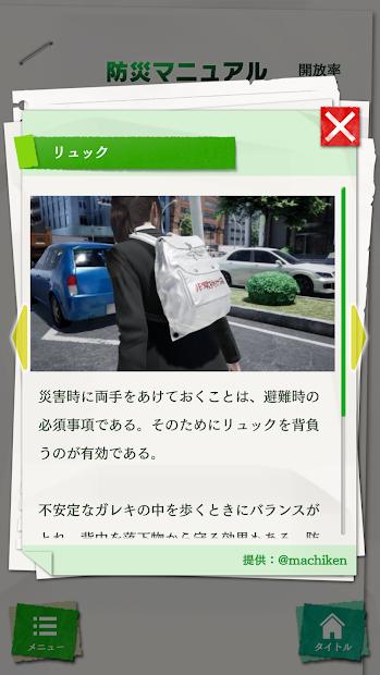 Screenshot 4: 絕體絕命都市防災手冊