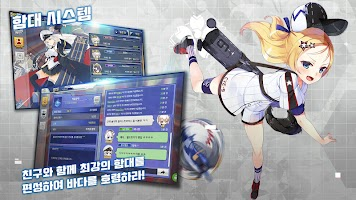 Screenshot 4: Azur Lane (Korea)