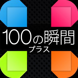 Icon: 100個瞬間+