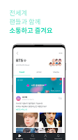 Screenshot 3: 위버스 - Weverse