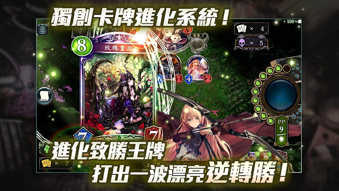 Screenshot 3: SHADOWVERSE 國際版/闇影詩章