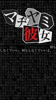 Screenshot 3: 謎解き・脱出ゲーム:マヂヤミ彼女 〜リアルホラー系ゲーム〜