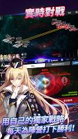 Screenshot 4: 宇宙少女艦隊