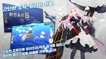 Screenshot 2: Azur Lane | Coreano