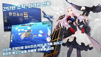 Screenshot 2: 碧藍航線 | 韓文版