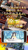 Screenshot 2: Utawarerumono on Mobile vol. 02 ~Itsuwari no Kamen~
