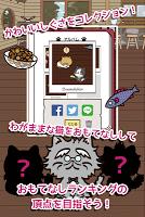 Screenshot 4: 可愛的貓咪軒