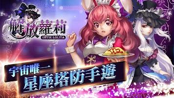 Screenshot 1: 解放蘿莉