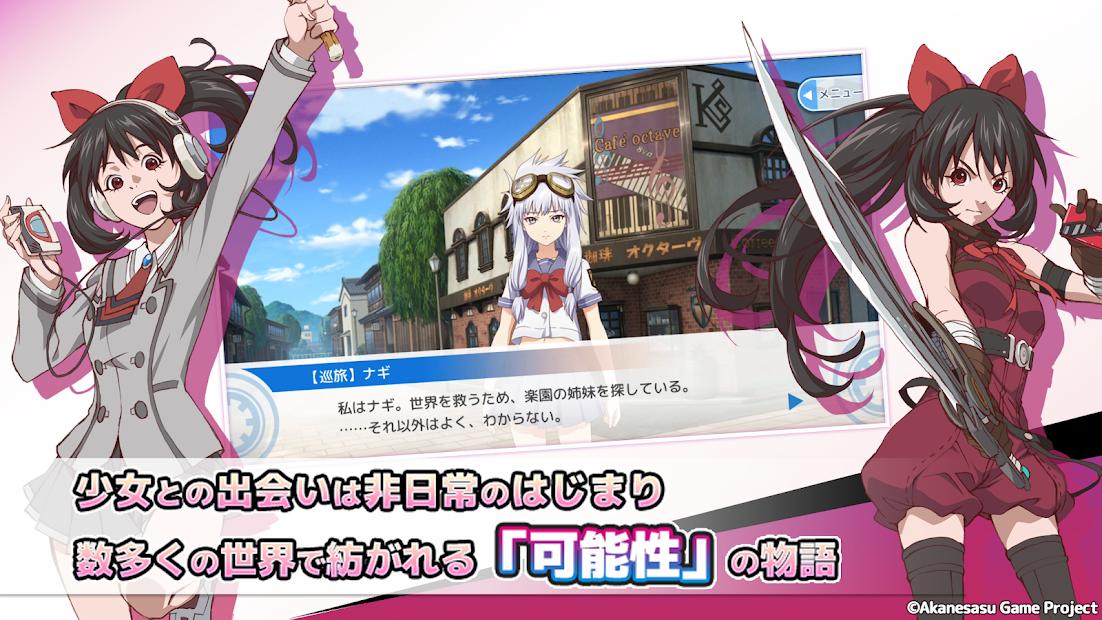 Screenshot 2: 茜色少女