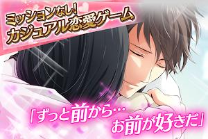 Screenshot 2: 【女性向け恋愛ゲーム】婚約指輪は受け取れない