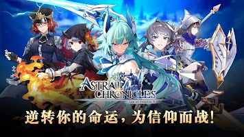 Screenshot 1: Astral Chronicles