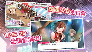 Screenshot 3: BanG Dream!  (Chi Ver.)