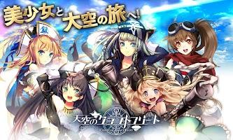 Screenshot 1: 天空艦隊