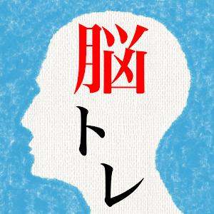 Icon: 頭を柔らかくする脳トレ2 - 大人のための謎解きIQアプリ