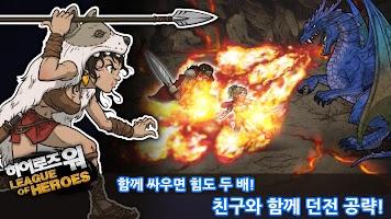 Screenshot 3: 히어로즈워 for Kakao