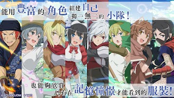 Screenshot 3: DanMachi - MEMORIA FREESE (CHI.)