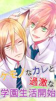 Screenshot 3: ケダカレ~ケモノ男子のしつけ方~【無料BLゲーム】
