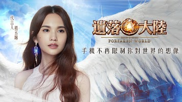 Screenshot 1: 遺落大陸