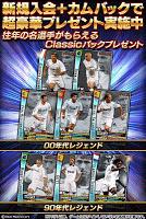 Screenshot 3: Mobcast 무료전략 축구게임_일본판