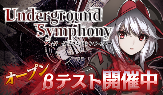 Underground Symphony