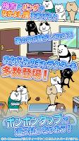 Screenshot 3: 熊貓與狗的美好生活