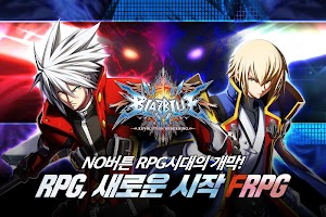 Screenshot 1: 蒼翼默示錄:幻影降臨 韓文版