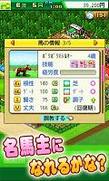 Screenshot 4: G1牧場錦標 (精簡版)