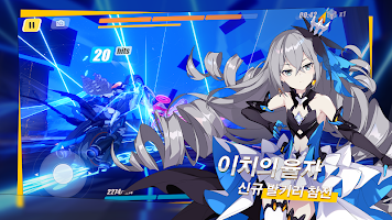 Screenshot 1: 崩壞3rd (韓版)