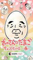Screenshot 1: 大叔雞蛋 (春季版)