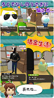 Screenshot 3: 爛好人龜太郎