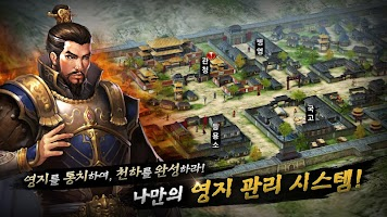 Screenshot 2: 천지를 베다
