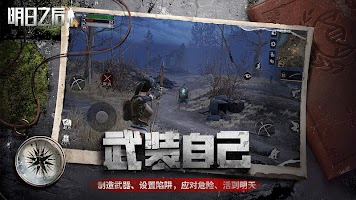 Screenshot 3: 라이프 애프터(明日之後)_글로벌