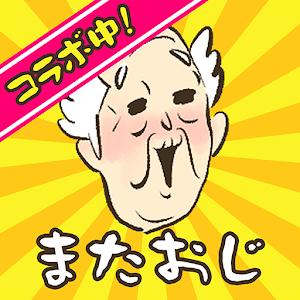 Icon: またおじいちゃんがいない - 脱出ゲーム