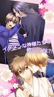 Screenshot 2: 神カレ【無料BLゲーム】