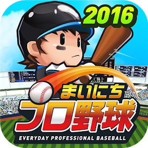 Icon: まいにちプロ野球