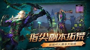 Screenshot 4: 光明之戰