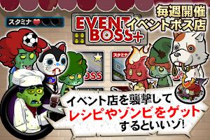 Screenshot 3: ゾンビカフェ