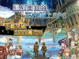 Screenshot 1: 托蘭異世錄 -Toram Online RPG-