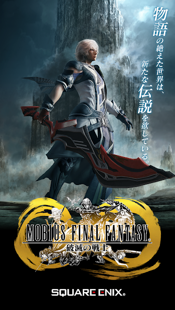 Download] MOBIUS FINAL FANTASY (Japan) - QooApp Game Store