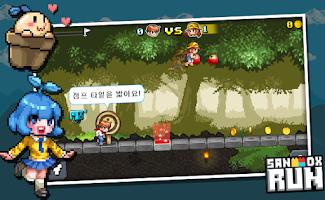 Screenshot 4: Sandbox Run