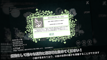 Screenshot 3: 世界唯一的樹