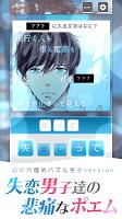 Screenshot 1: 俺の失恋ポエム_泣けるポエムで心の穴埋めパズル