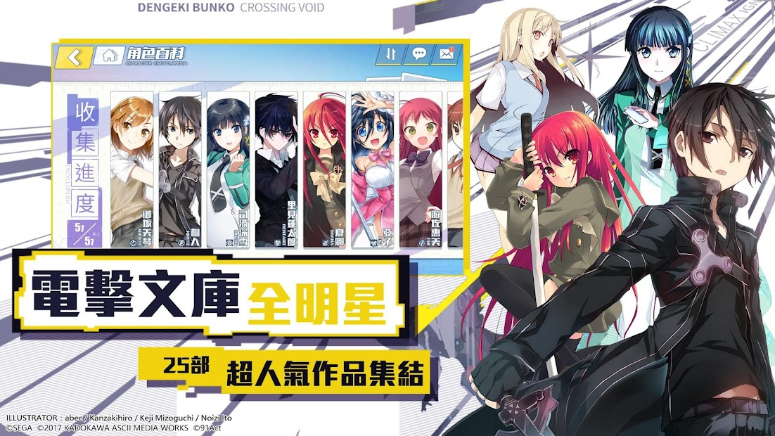 Screenshot 2: Dengeki Bunko: Crossing Void (zh-TW)