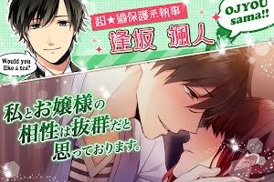 Screenshot 2: ダイヤモンドガール◆恋愛ゲーム無料女性向け人気!ラブコメストーリー