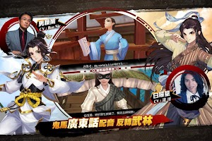 Screenshot 2: 武林外傳M廣東話版